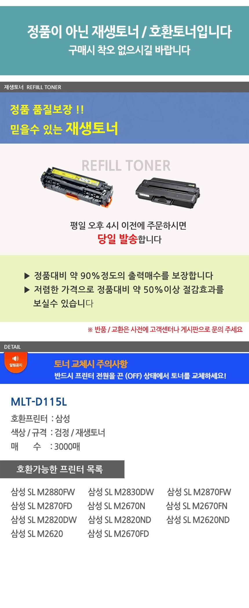 RT_MLT-D115L-d1.jpg